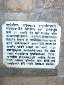 लोह स्तंभ - संस्कृत