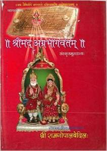 Agrabhagavat