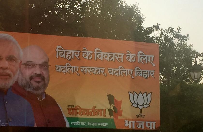 Bihar Elections.JPG
