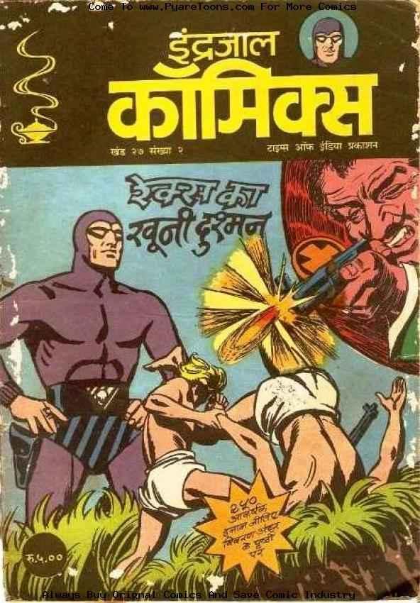 इंद्रजाल कॉमिक्स -१
