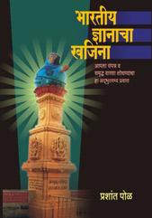 कव्हर - भारतीय ज्ञानाचा खजिना