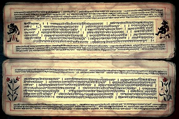 प्राचीन भारतीय ग्रंथ - २